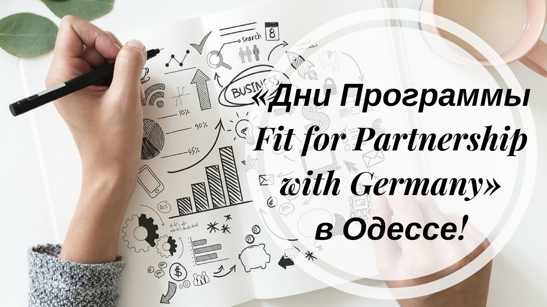 Дни Программы «Fit for Partnership with Germany» в Одессе