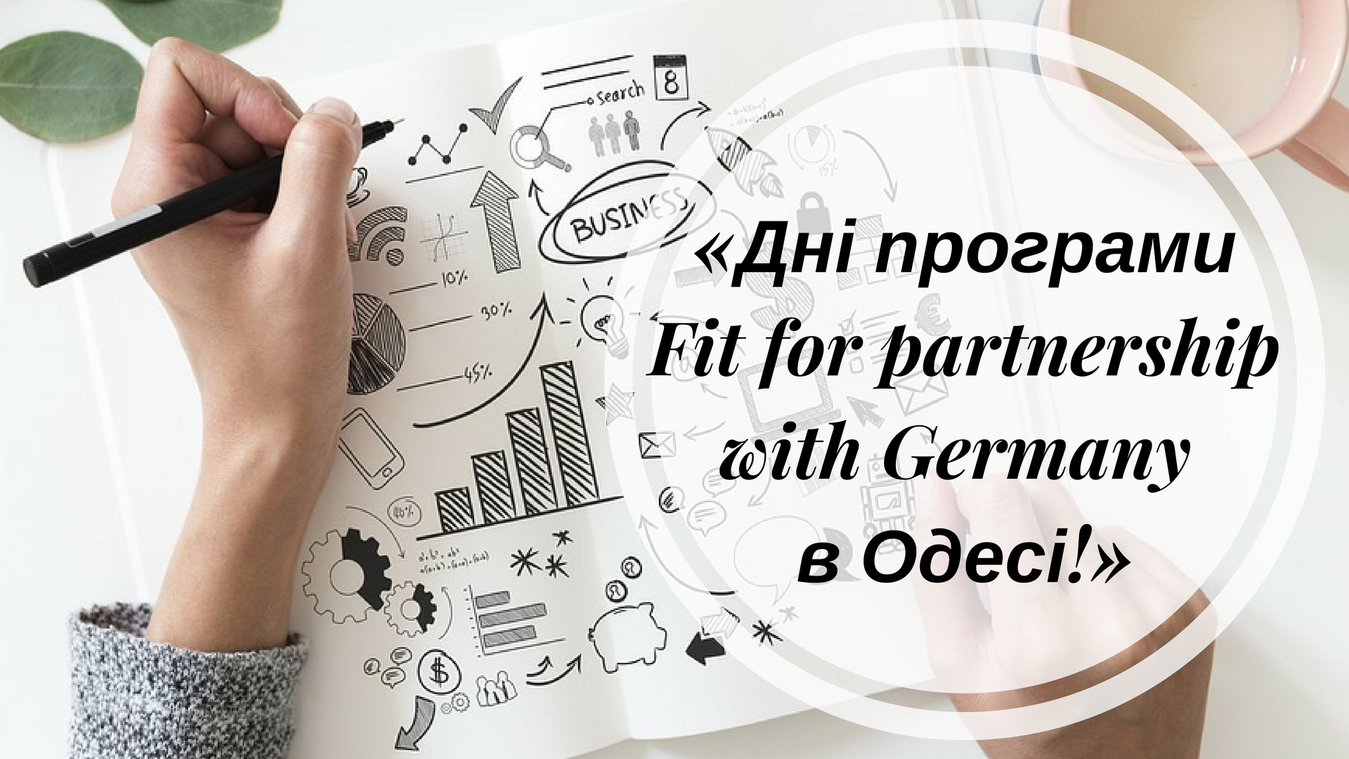 Дні Програми «Fit for Partnership with Germany» в Одесі.