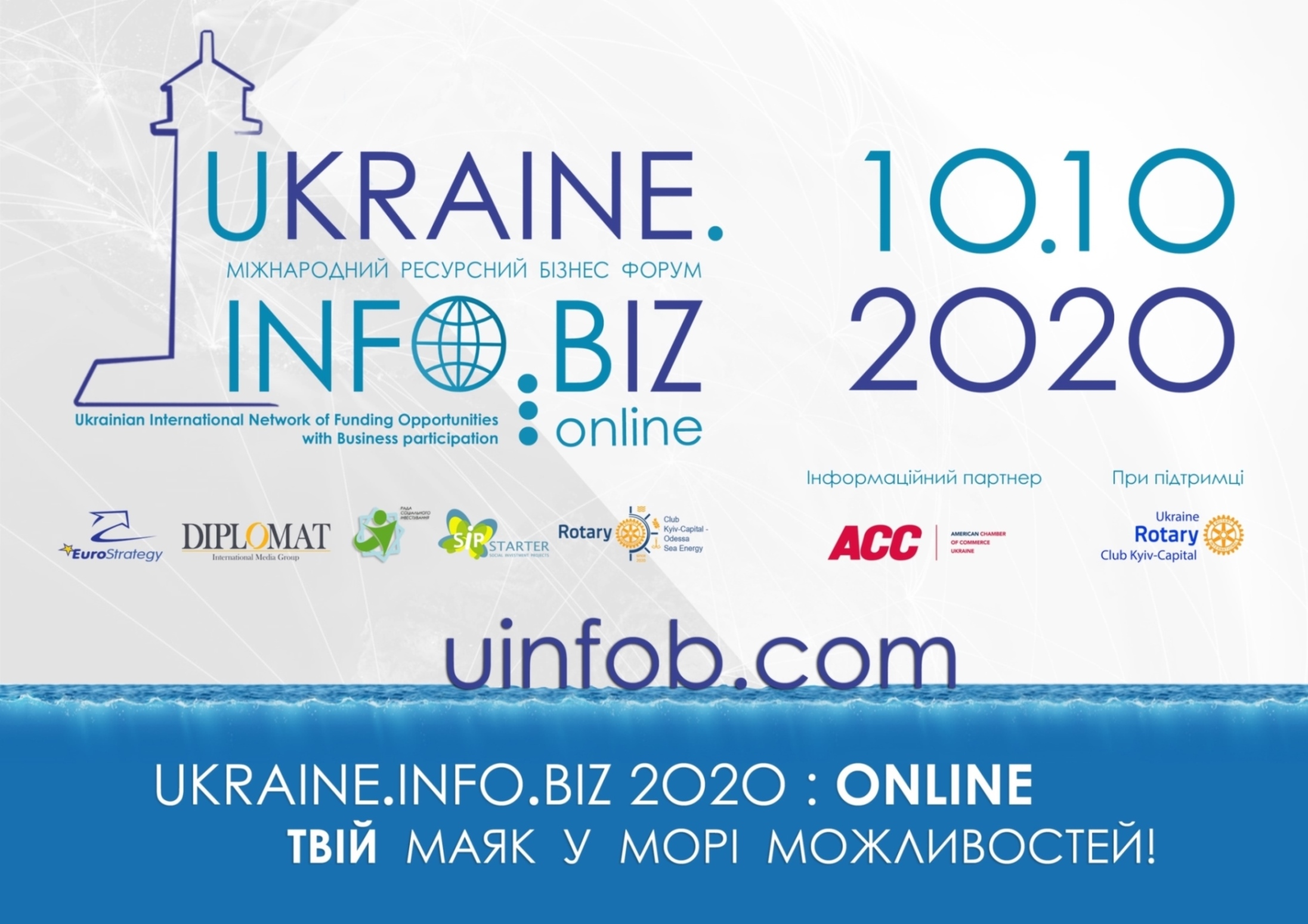 Международный форум Ukraine. Info. Biz 2020: Online | International resource business forum