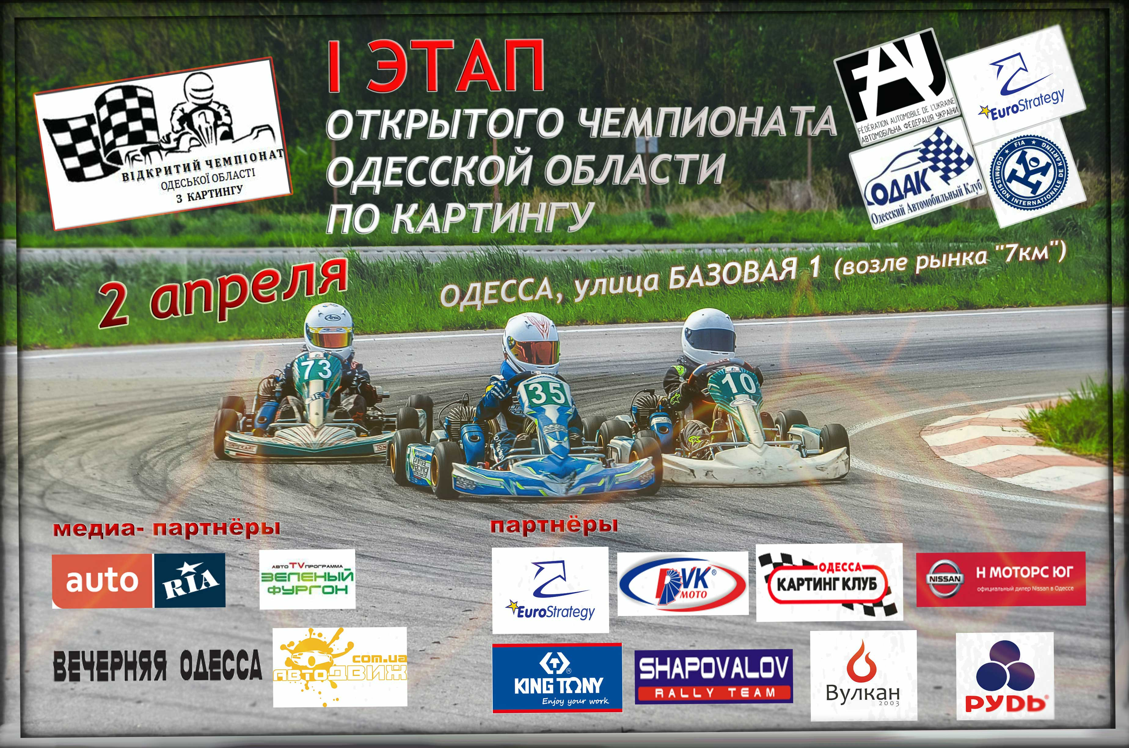The first open championship of the Odessa region in carting - 2017!